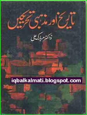 Tareekh Aur Mazhabi Tehrekain