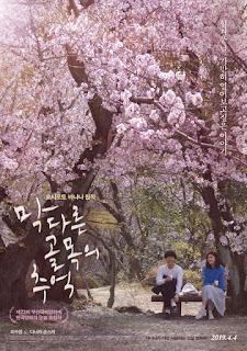 Download Memories of a Dead End (Korean Movie)