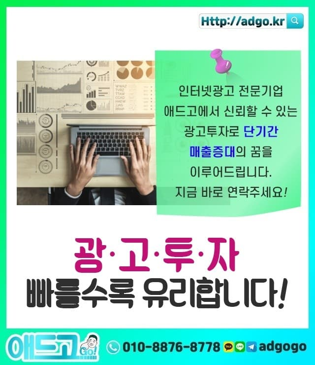 안산단원구글광고