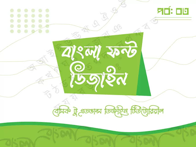 This article is about Bangla font design.