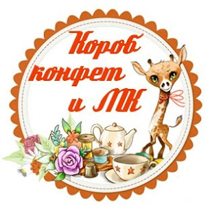 КОРОБ КОНФЕТ И МАСТЕР-КЛАССОВ
