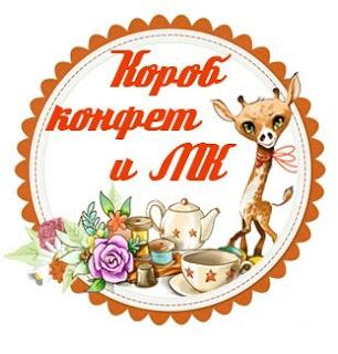 КОРОБ КОНФЕТ И МК