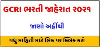 Gujarat Cancer & Research Institute (GCRI) Recruitment 2021 @ www.gcriindia.org