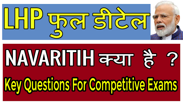 LHP UPSC | Current Affair Today | General knowledge questions with answers to ask to our friends Important Question Answer For Upcoming UPSC, UPPSC, REET, CTET, UP GIC Lecturer, SSC Exams 2021