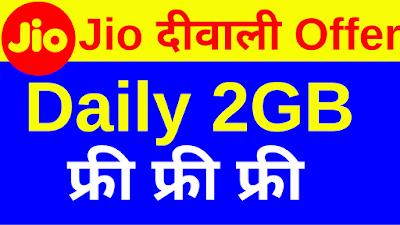 Jio Diwali Data Loot Daily 2GB Data Free