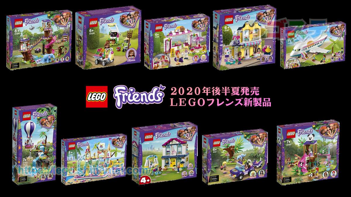 2020年後半LEGOフレンズ新製品情報:アドベントカレンダー9月発売:女子も男子も皆遊ぼう!