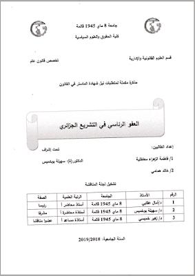 مذكرة ماستر: العفو الرئاسي في التشريع الجزائري PDF