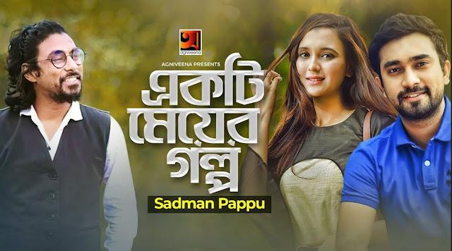 Ekti Meyer Golpo Lyrics Sadman Pappu | Jovan | Sabila Nur