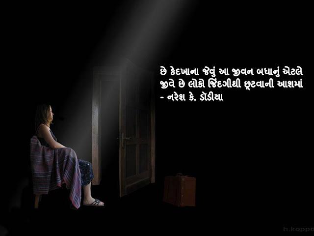 छे केदखाना जेवुं आ जीवन बधानुं एटले Gujarati Sher By Naresh K. Dodia