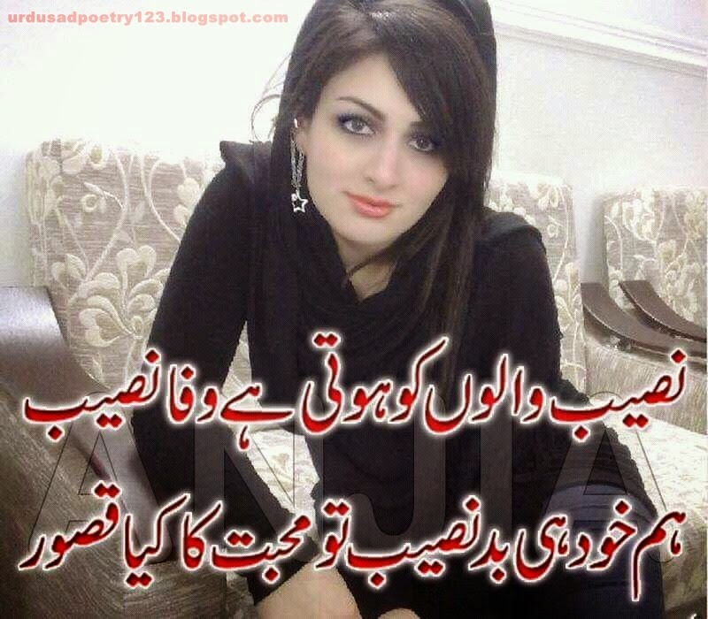Bewafa Poetry Pictures To Pin On Pinterest