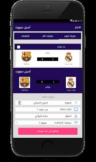 تحميل تطبيق أسيل سبورت aseel sport app