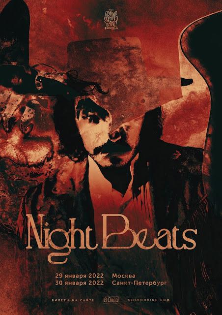 Night Beats в России