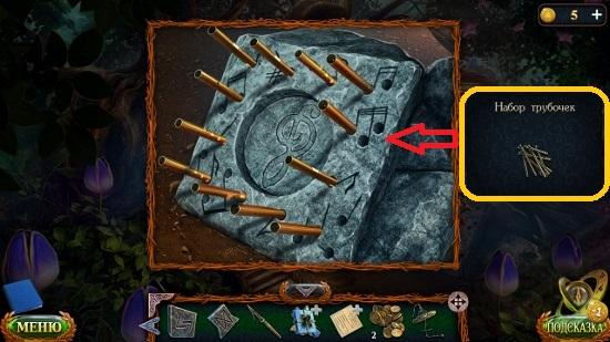 трубочки как часть инструмента забираем в игре затерянные земли 5