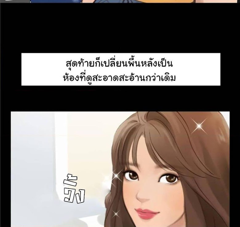 The Fake Beauty - หน้า 35