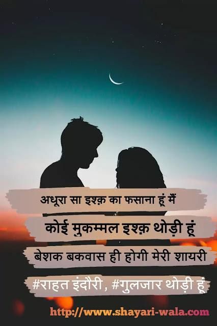 Very sad shayari images, sad status 2020 | shayari-wala