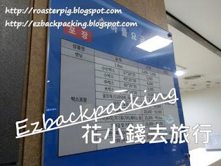 濟州機場行李寄放價錢