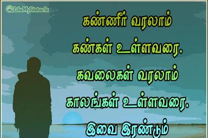 22 வாழ்க்கை மேற்கோள்கள்   Life Quotes In Tamil