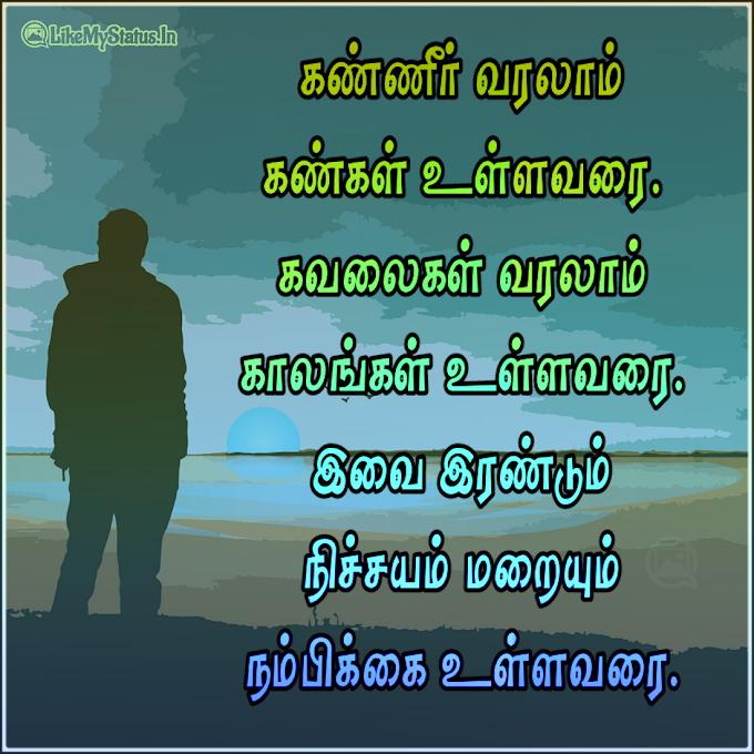 22 வாழ்க்கை மேற்கோள்கள் | Life Quotes In Tamil