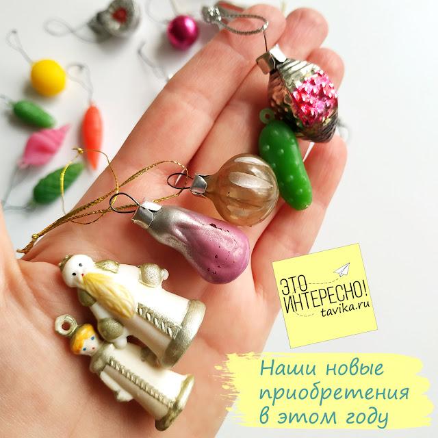 пополнение коллекции елочных игрушек ссср