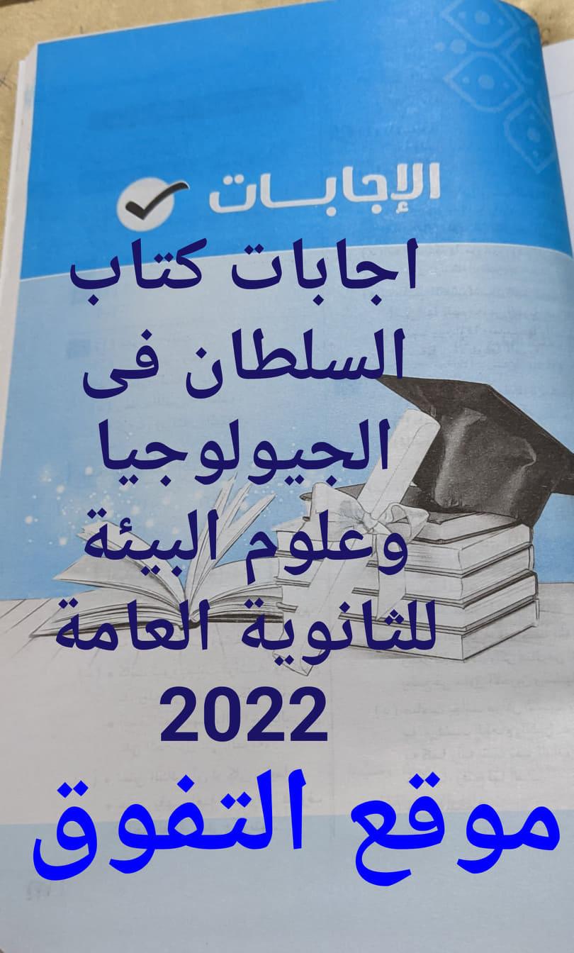 اجابات كتاب السلطان في الجيولوجيا وعلوم البيئة للصف الثالث الثانوى 2022 pdf