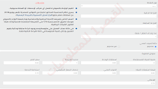 كيفية الاستعلام عن فاتورة المياه القاهرة