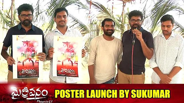 Maitrivanam (2018) Telugu Movie Naa Songs Free Download