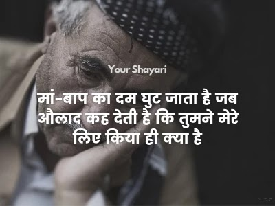 Maa Baap Emotional Shayari