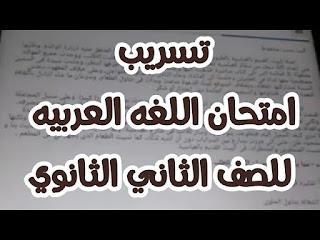 حصري تسريب حل واجابة ورقة امتحان اللغة العربية الصف الثاني الثانوي 2020 ترم ثاني شاومينج بيغشش ثانية ثانوي إجابة امتحان العربي كاملة