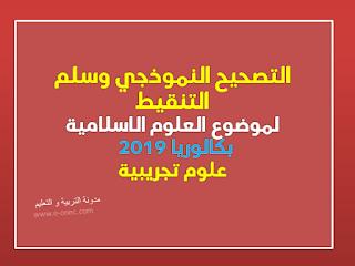 التصحيح الوزاري النموذجي وسلم التنقيط لموضوع العلوم الاسلامية شعبة علوم تجريبية بكالوريا 2019
