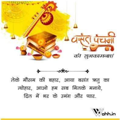 Basant Panchami Wishes Hindi