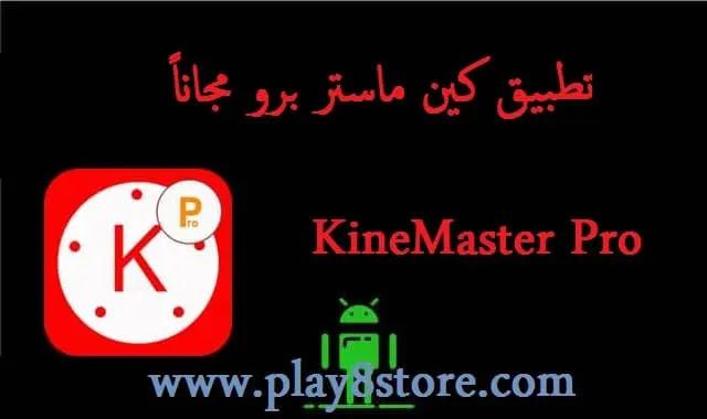 تنزيل تطبيق كين ماستر برو 2021 KineMaster Pro للأندرويد | كين ماستر برو