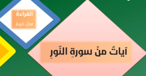 Solution-Lesson-Verses-From-Surat-Al-Nur