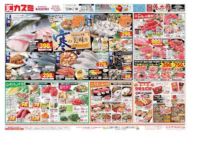 【PR】フードスクエア/越谷ツインシティ店のチラシ1月18日号