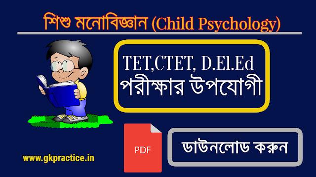 শিশু মনোবিজ্ঞান (Child Psychology) for Primary TET PDF Download