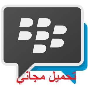 تحميل برامج بلاك بيري مجانا,Download free programs Blackberry