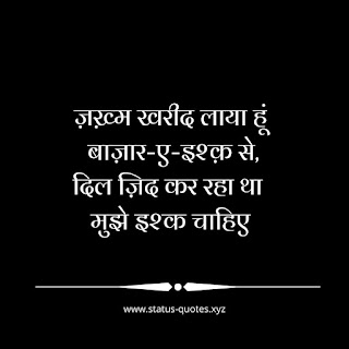 Heart Broken  Shayari Hindi 10