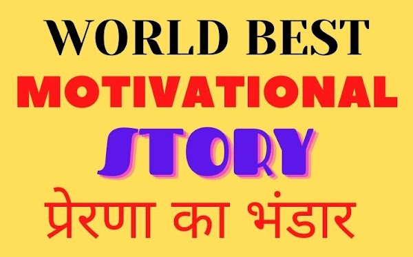 Best Motivational Story In Hindi For Students Success