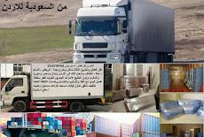 شركة نقل عفش من الرياض الى الاردن 0530709108 افضل شركات الشحن من الرياض للاردن عمان بالضمان الشامل