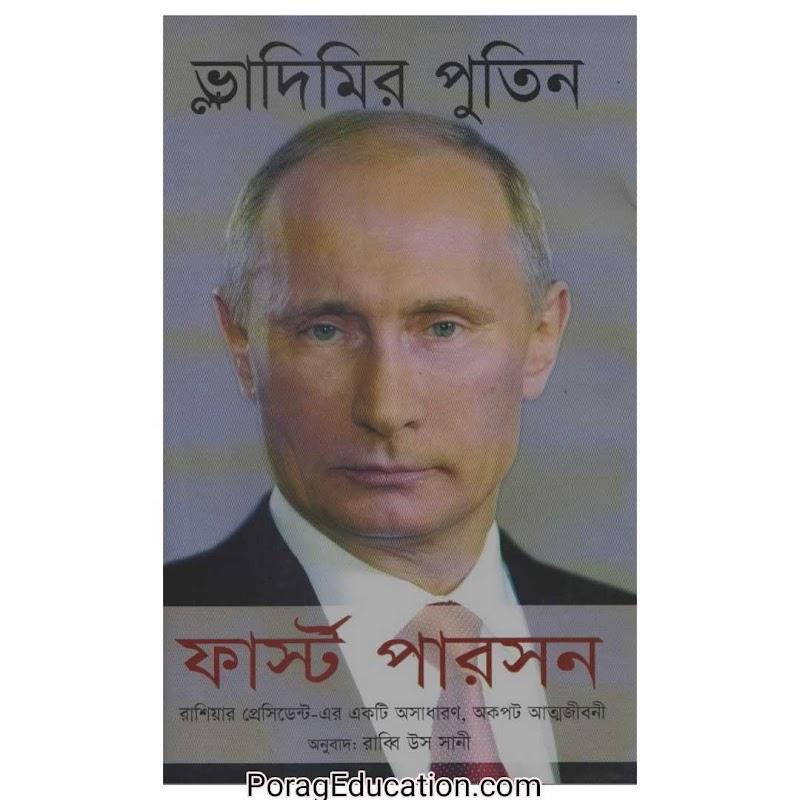 ভ্লাদিমির পুতিন এর আত্মজীবনী Pdf book free Download