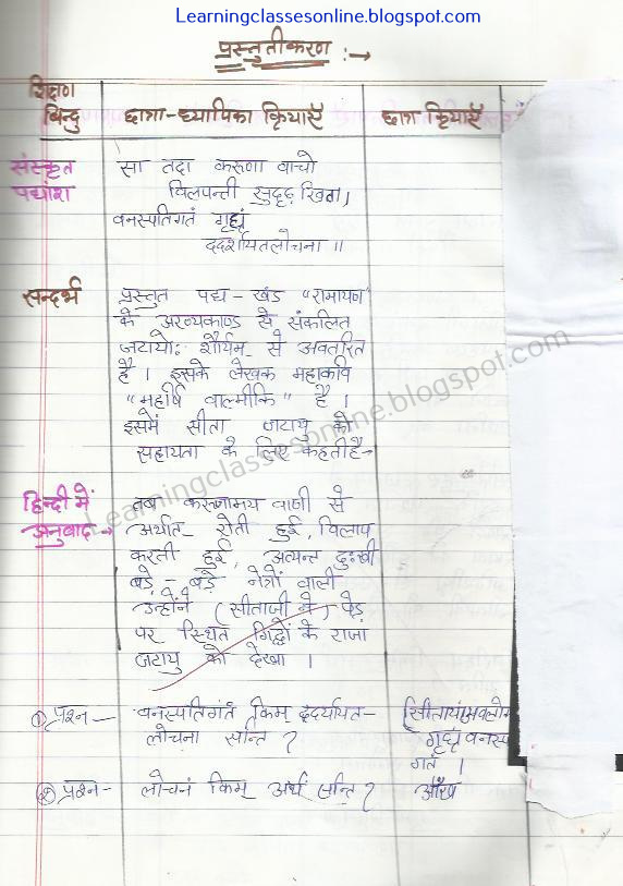 cbse sankrit lesson plan