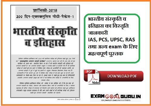 History Book Pdf In Hindi