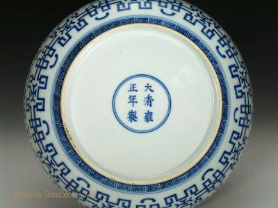 "<img src=""Chinese Yongzheng plate.jpg"" alt=""foot rim and reign mark"">"