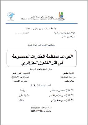 مذكرة ماستر: القواعد المنظمة للعقارات الممسوحة في ظل القانون الجزائري PDF