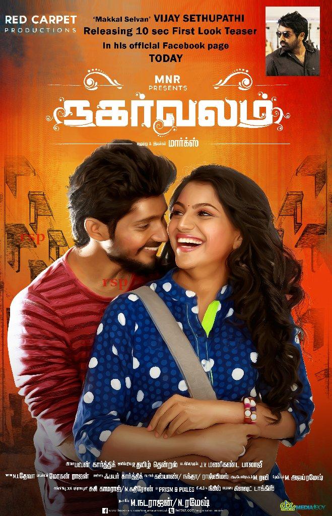 Nagarvalam Tamil Full Movie Free Download HD DVDRip