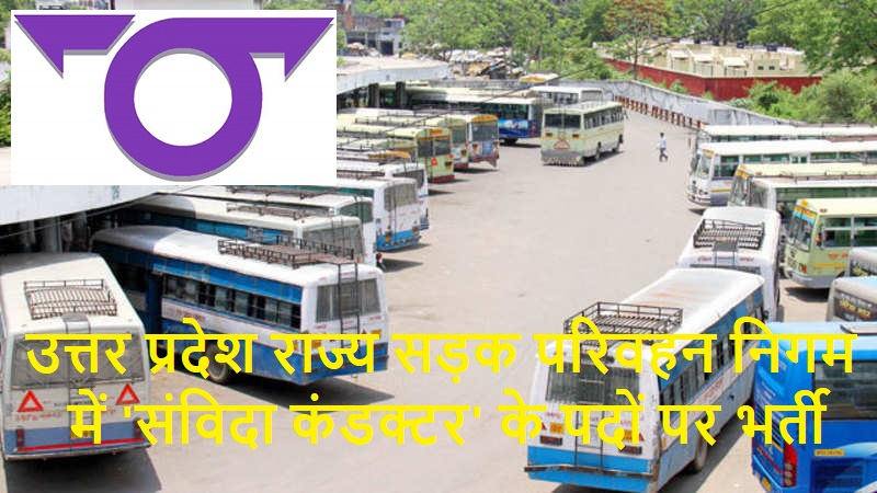 UPSRTC jobs 2019