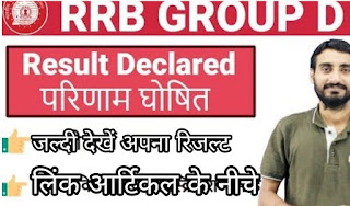 RRB Group D Result 2018-2019
