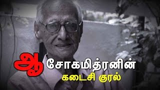 Tamil Writer Ashokamitran's Last Speech
