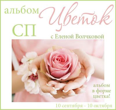 Альбом-цветок