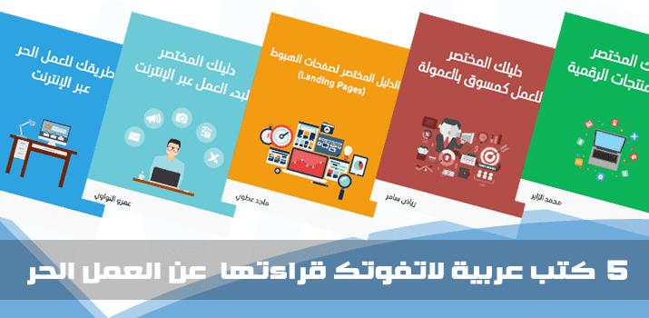 كتب عربية لاتفوتك قراءتها عن العمل الحر Freelance