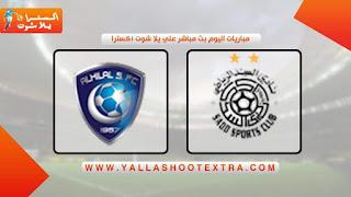 مباراه السد القطري و الهلال السعودي اليوم 1-10-2019. دوري ابطال اسيا